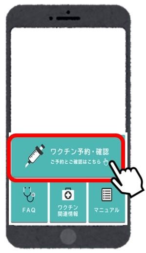 (画像)LINE・WEB予約の手順1.jpg