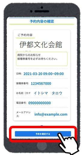 (画像)LINE・WEB予約の手順10.jpg