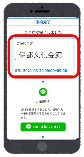 (画像)LINE・WEB予約の手順11.jpg