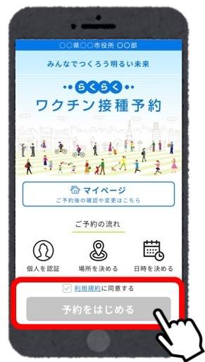 (画像)LINE・WEB予約の手順2.jpg