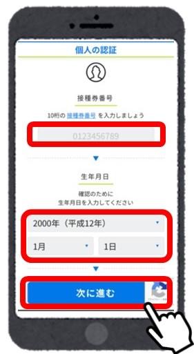 (画像)LINE・WEB予約の手順3.jpg