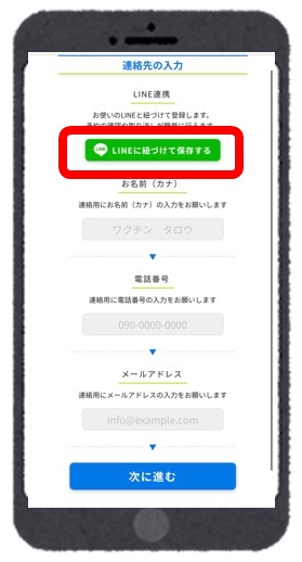 (画像)LINE・WEB予約の手順4.jpg