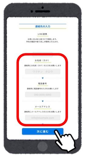 (画像)LINE・WEB予約の手順6.jpg