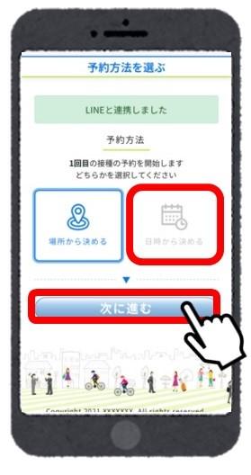 (画像)LINE・WEB予約の手順7.jpg