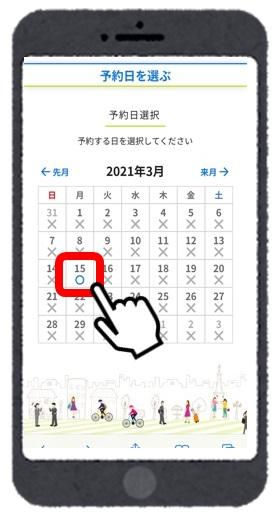 (画像)LINE・WEB予約の手順8.jpg
