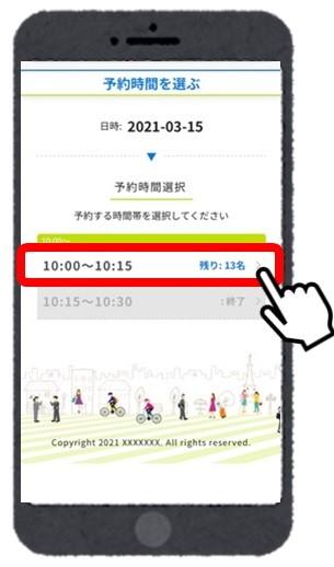 (画像)LINE・WEB予約の手順9.jpg