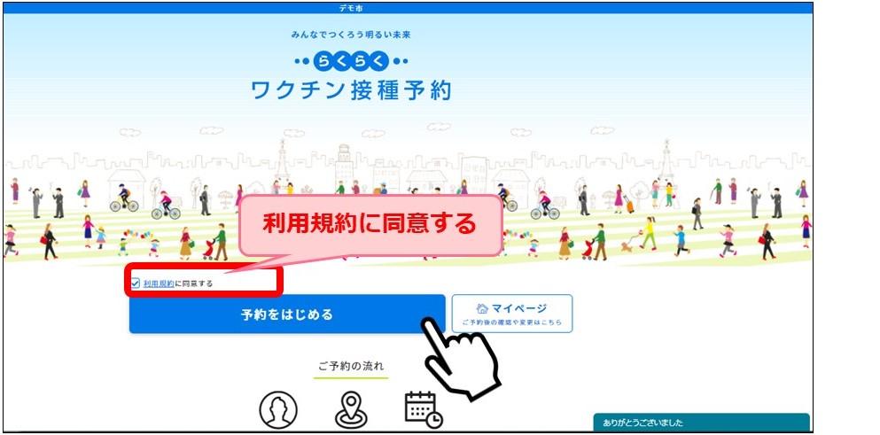 (画像)WEB予約の手順1.jpg
