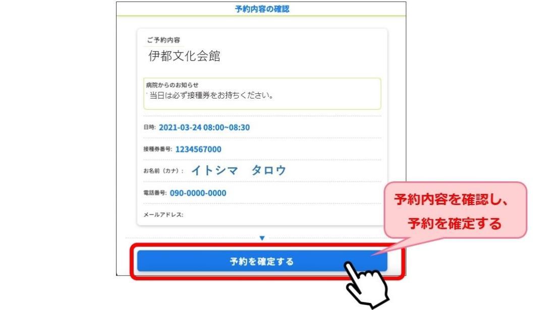 (画像)WEB予約の手順9.jpg
