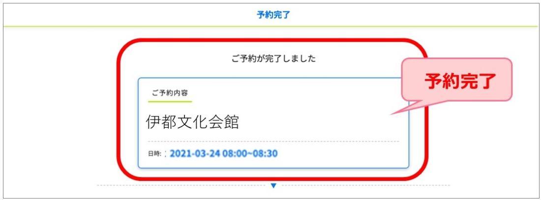 (画像)WEB予約の画像10