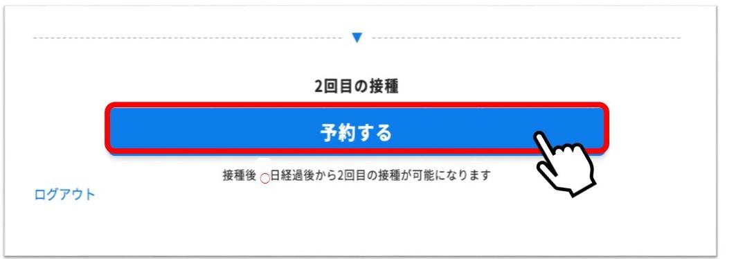 (画像)WEB予約の画像11