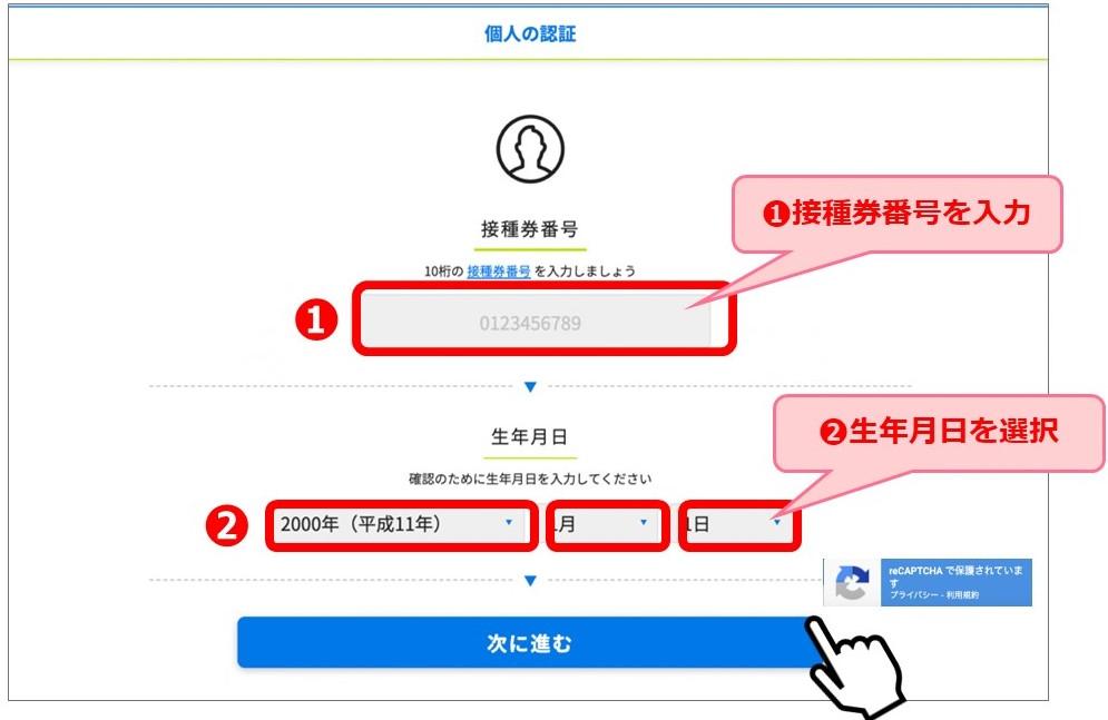 (画像)WEB予約の手順2.jpg