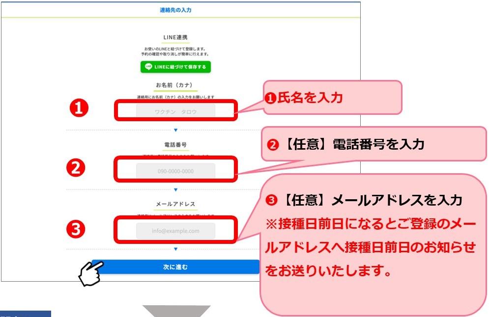 (画像)WEB予約の手順5.jpg
