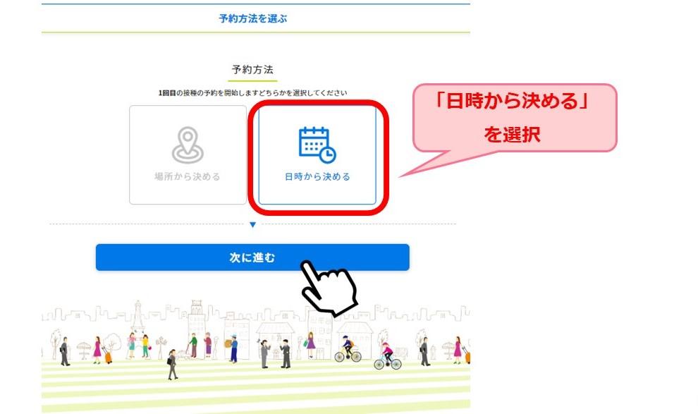 (画像)WEB予約の手順6.jpg