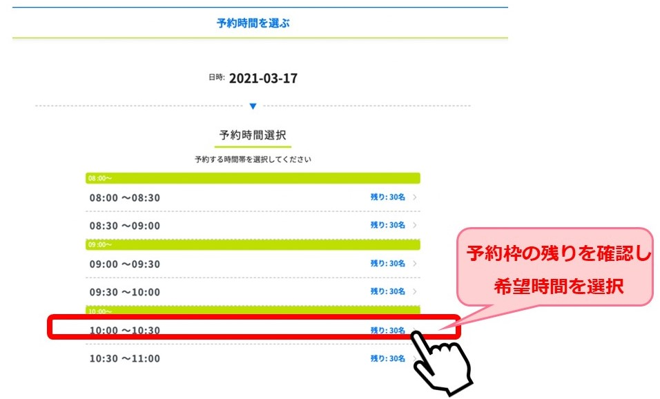 (画像)WEB予約の手順8.jpg